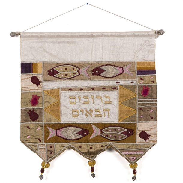 Embroidered Welcome Sign (Gold) - ברוכים הבאים-1
